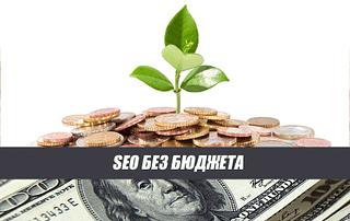 SEO без бюджета