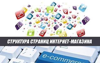 Структура страниц интернет-магазина