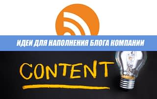 Идеи для публикаций блога