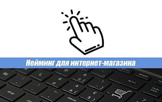 нейминг для интернет-магазина