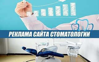 реклама сайта стоматологии