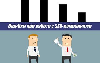 Ошибки в работе с SEO