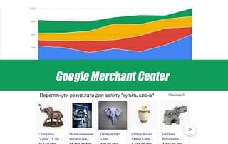 Запуск Google Merchant Center + Shopping Ads