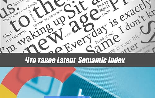 Что такое LSI (Latent Semantic Index)