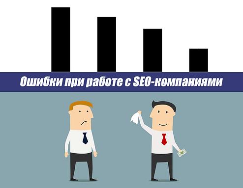 Ошибки при работе с SEO подрядчиками