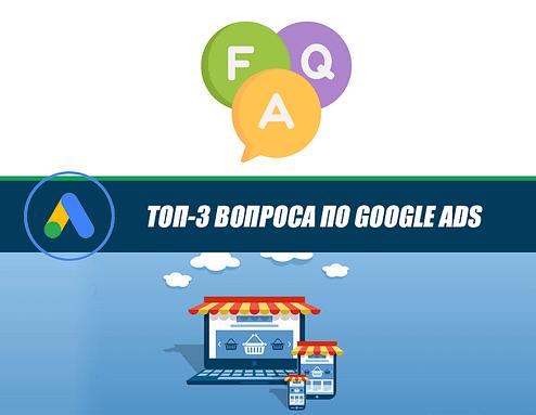 Контекстная реклама в Google — ТОП-3 частых вопроса клиентов