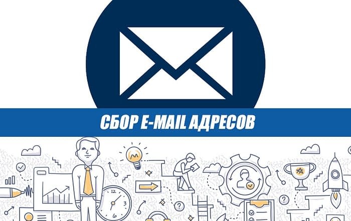 Сбор почтовых адресов для базы
