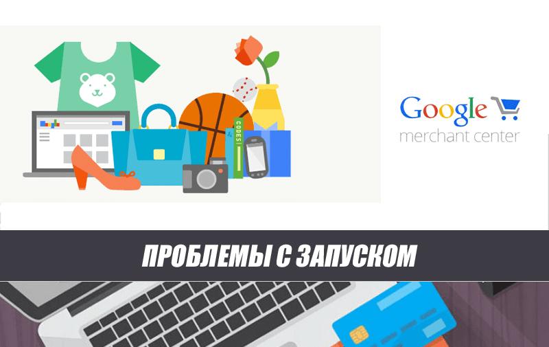 Проблемы с запуском Google Shopping Ads