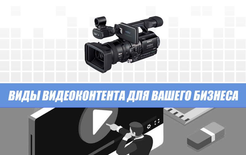 Виды видеоконтента для Вашего сайта