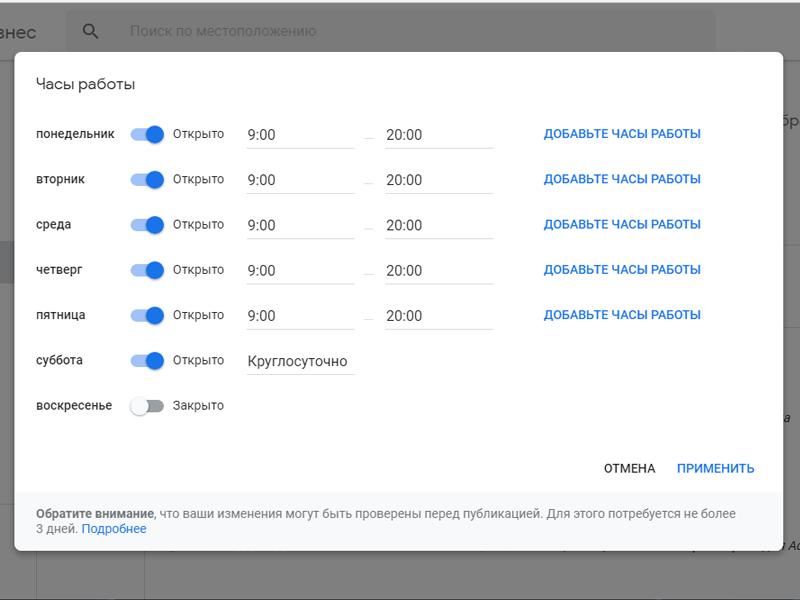График работы в Google My Business