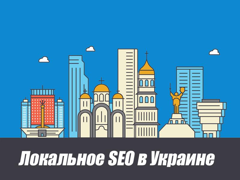 Локальное SEO в Украине