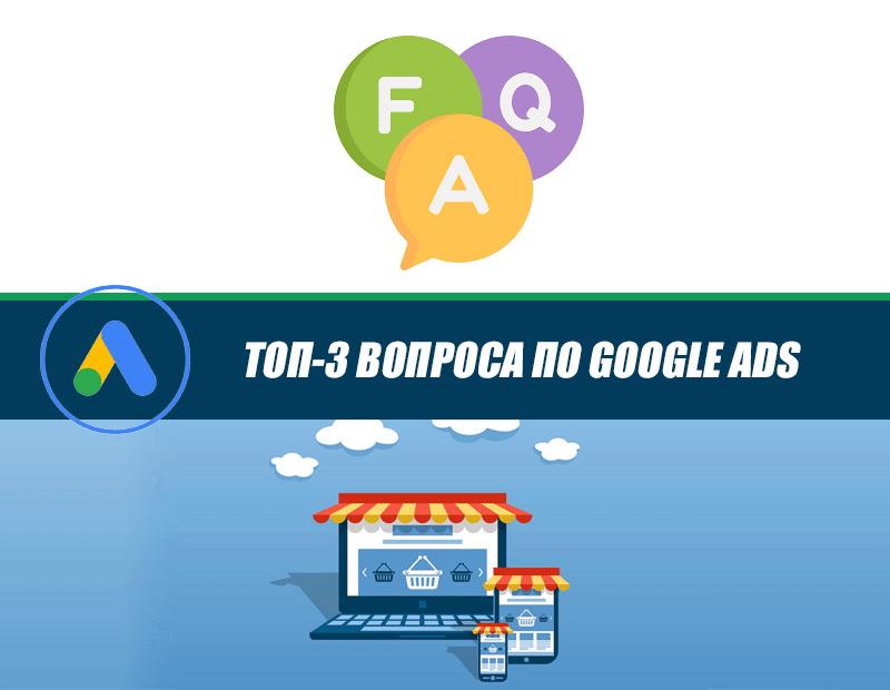 FAQ по Google Ads